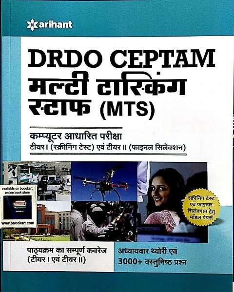 Arihant DRDO MTS Recruitment Exam Book
