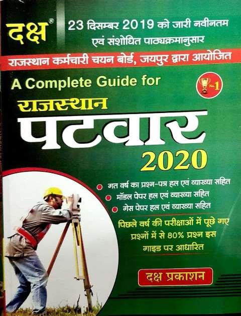 DAKSH Rajasthan Patwar 2020