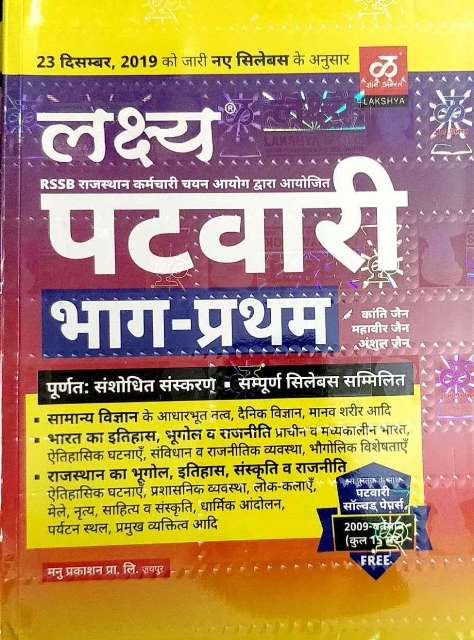 Lakshya Patwar Part 1 by Mahaveer Jain Kanti Jain Anshul Jain