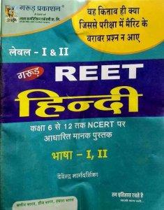 Garud REET Hindi Level 1 and 2
