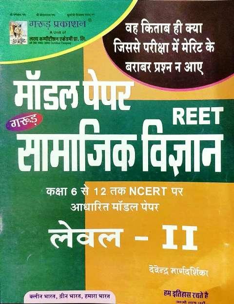 Garud REET Samajik Vigyan Level 2 Model Practice Paper