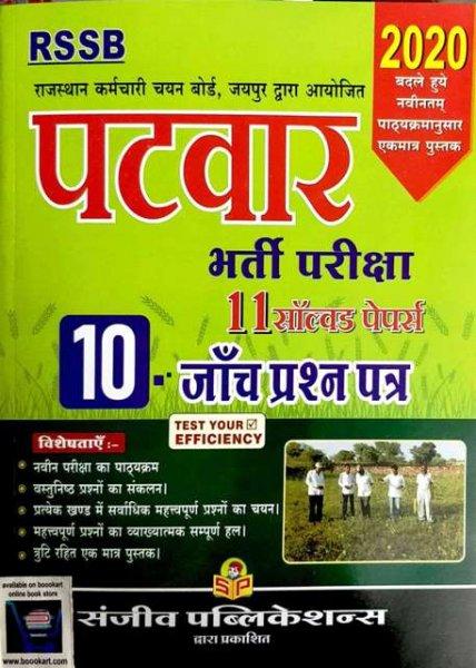 Sanjeev RSSB Patwar Solved Paper