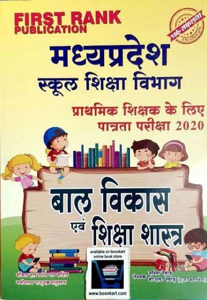 First Rank MPTET Bal Vikas avm Shiksha Shastra by Garima Revar Bl Revar
