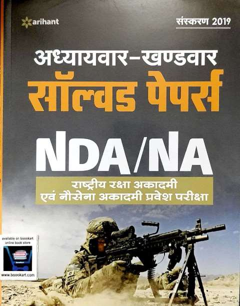 Arihant Pathfinder NDA Chapterwise Solved Papers