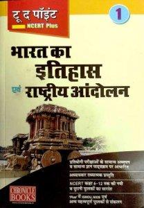 CHRONICLE to the point NCERT PLUS BHARAT KA ITIHAAS AVM RASTRIYA ANDOLAN BY AMRENDRA OJHA (INDIAN HISTORY & NATIONAL MOVEMENT)