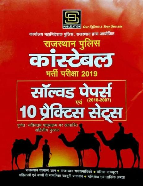 SD Rajasthan Police Constable Solved Practice paper