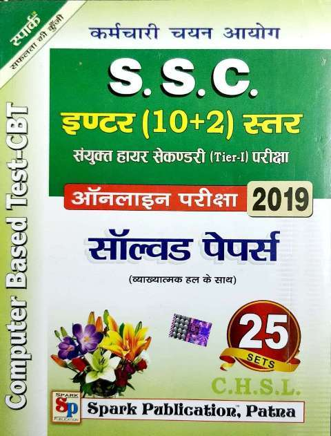 Spark SSC Tier 1 Solved paper SSC 10+2