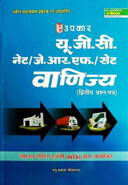 UPKAR UGC NTA NET VANIJYA PAPER 2 by Manu Prakash Shri Vastav