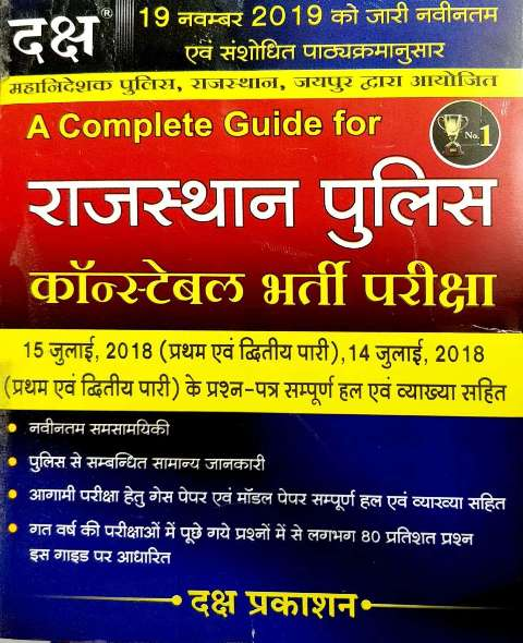 Daksh Rajasthan Police Constable Complete Study Guide