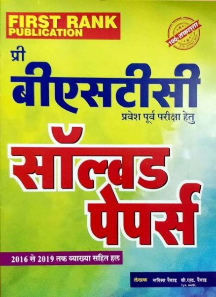First Rank Pre BSTC by Garima Revar Bl Revar