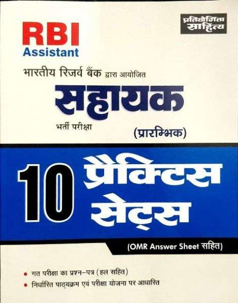 Pratiyogita Sahitya RBI Assistant pre Exam Practice Paper