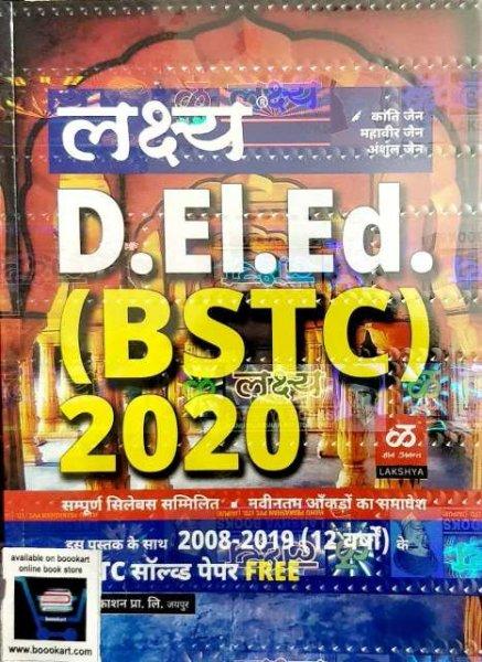 Manu Prakashan Lakshya BSTC 2020 by Mahaveer Jain