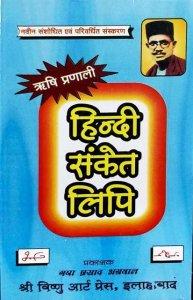 Rishi Pranali Hindi Sanket Lipi Stenographer