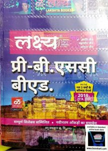 Lakshya Pre B Sc B.ed Entrance exam book by Mahaveer Jain Kanti Jain Shejal Jain Anshul Jain