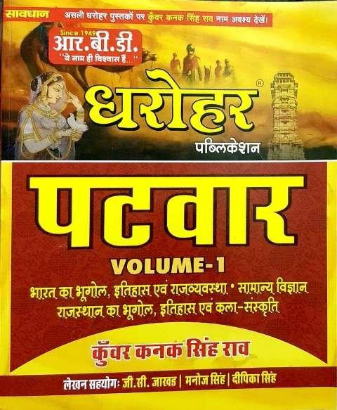 RBD Dharohar Patwar Volume 1 by Kunwar Kanak Singh Rao JC Jhakhad Manoj Singh Dipika Singh