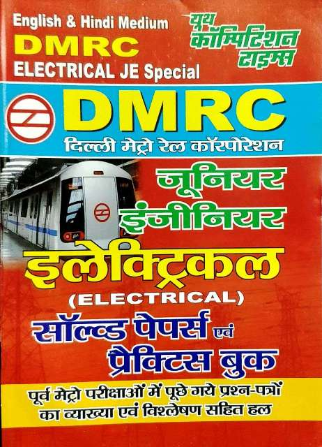 Youth DMRC Electrical Solved Papers Practice Book