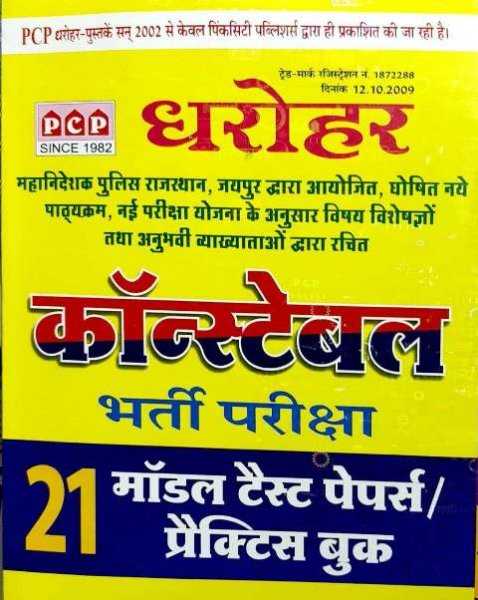 PCP Dharohar Police Constable Part 2 Rajasthan Samanya Gyan with model practice paper