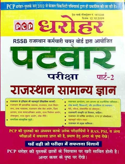 PCP Dharohar Patwar Part 2 Rajasthan Samanya Gyan