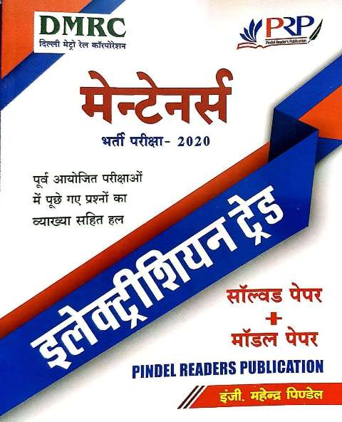 PINDEL READERS DMRC Maintainers Electrician Trade Solved Model Paper by Engineer Mahendra Pindel