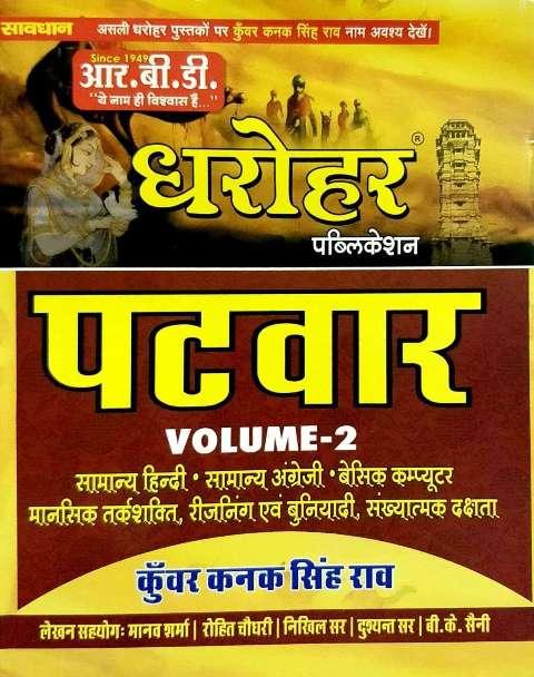 RBD Dharohar Patwar volume 2 by Kunwar Kanak Singh Rao