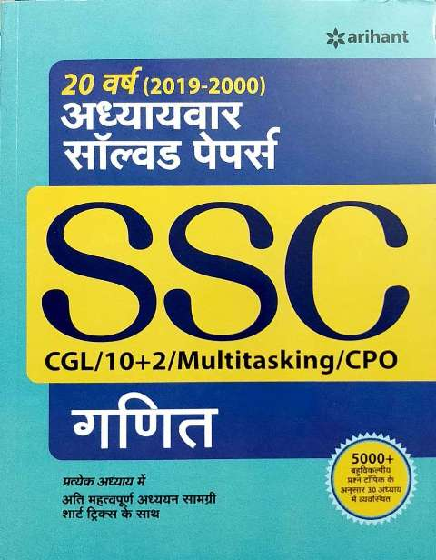 Arihant SSC Ganit Chapterwise Solved Paper last 20 Years