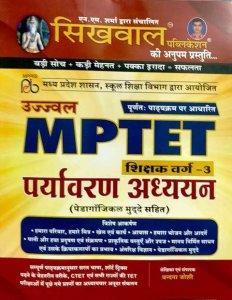 Sikhwal MPTET Level 1 Paryayvaran Adhyan by Vandana Joshi 3rd Grade Teacher Exam