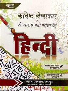 Sugam Kanisk Lekhakar Hindi by Ratanlal Goyal Manav Sharma Bal Gopal Sharma Anil Soni