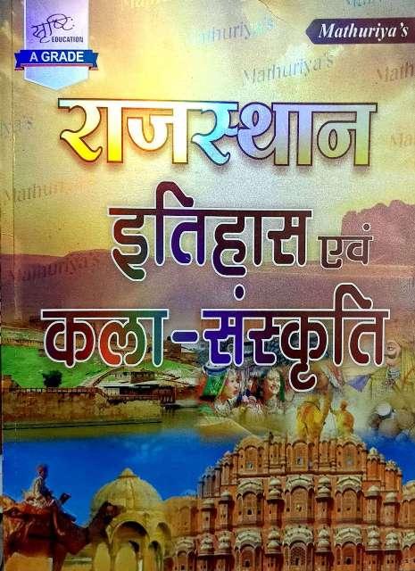 Srasthi Mathuriya Rajasthan Itihaas avm Kala Sanskriti