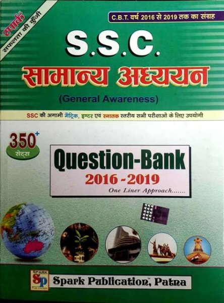 Spark SSC Samanya Adhyan Question Bank 2016-2019 one liner