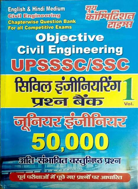 Youth Objective Civil Engineering SSC Civil Engineering Prashan Bank Junior Engineering 50000 vol 1