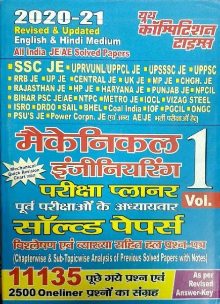 Youth Mechanical Engineering Chapterwise Solved Paper Volume 1
