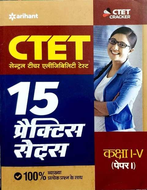 ARIHANT CTET 15 PRACTICE SETS PAPER 1 (H)