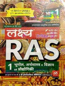 Lakshya RAS Bhag 1 Bhugol Arthshastra Vigyan Prodhogiki