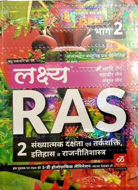 Lakshya RAS Bhag 2 Sankhyatamak Dakshata Tarkshakti Itihaas Rajniti Shastra