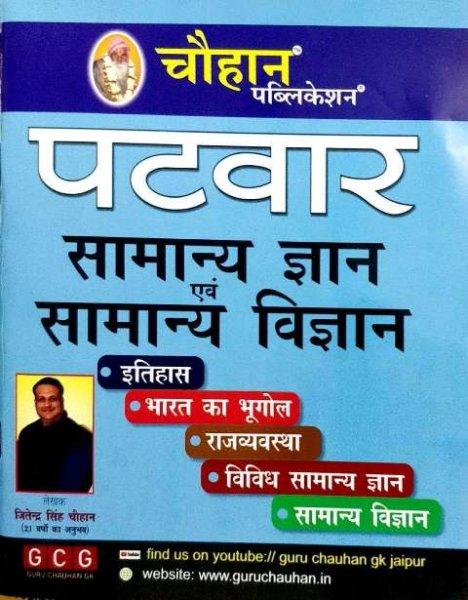 Chauhan Patwar Samanya Gyan avm Samanya Vigyan by Jitendra Singh Chauhan