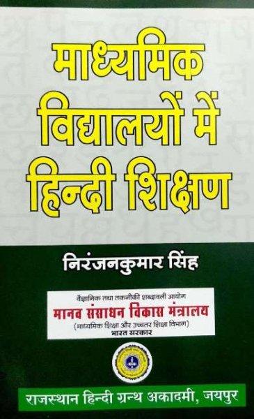 Madyamik Vidyalayo me Hindi Shikshan by Niranjan Kumar Singh
