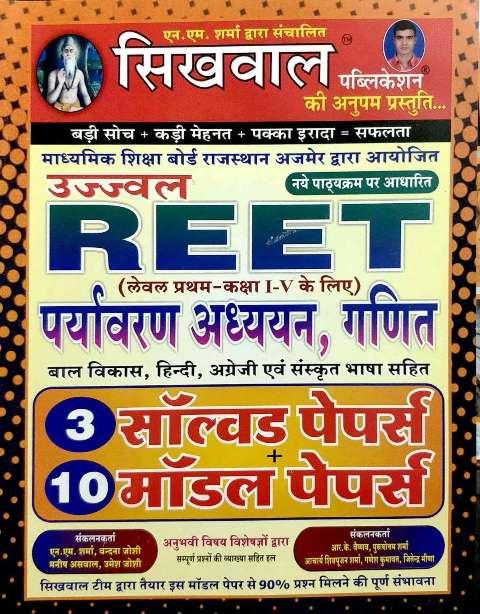 Sikhwal Ujjawal REET Paryayvaran Adhyan Ganit Class 1 to 5 Solved Model Paper