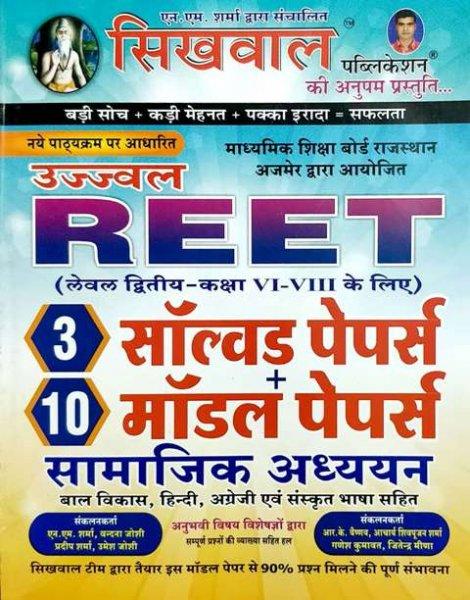 Sikhwal Ujjawal REET Samajik Adhyan Solved Paper Model paper