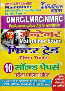 Youth DMRC Maintainer Exam Fitter Trade Solved Papers