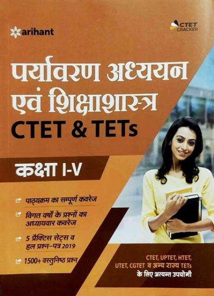 ARIHANT CTET PRAYAYVARAN ADHYAN CLASS 1 to 5 (ctet environment education & pedagogy )