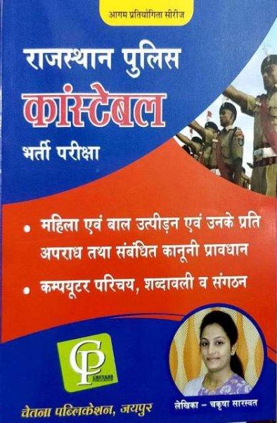 Chetana Rajasthan Police Constable Mahila avm Bal Utpidan by Chakrisha Saraswat