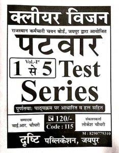 Drasthi Clear Vision Patwar Test Series by Lokesh Choudhary YR Choudhary