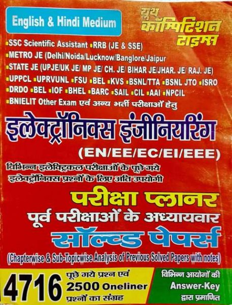 Youth SSC Electronics Engineering Pariksha Planner Solved Paper