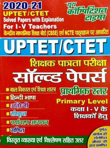 Youth UPTET CTET PAPER 1 Primary Level SOLVED PAPER Class 1 to 5
