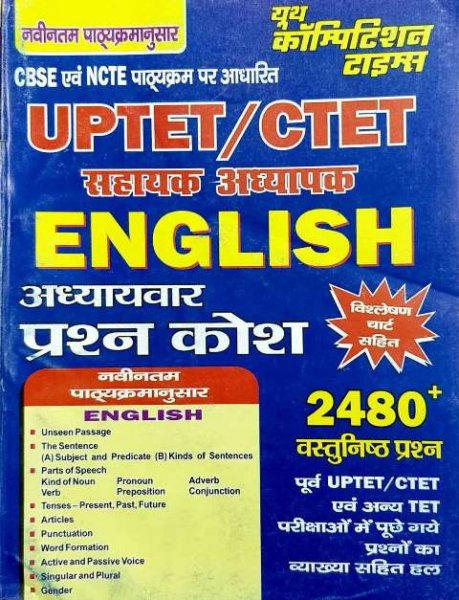 Youth UPTET CTET English Chapterwise Question Bank