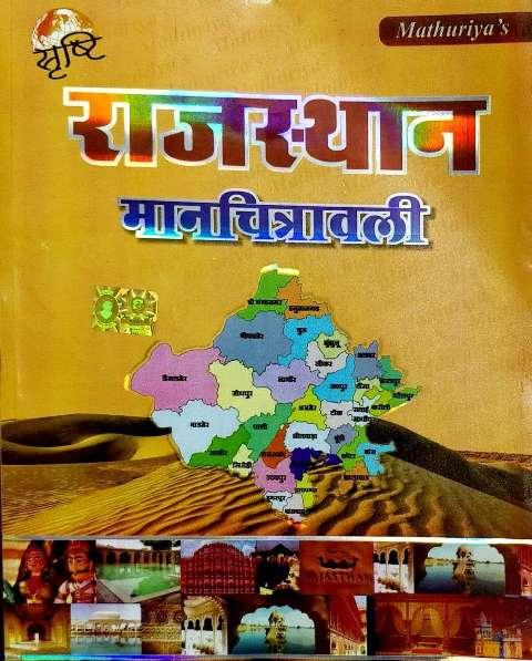 Mathuriya Srasthi Rajasthan Manchitrawali