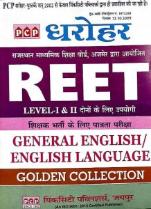 PCP Dharohar REET General English or English Language Golden Collection level 1 and 2