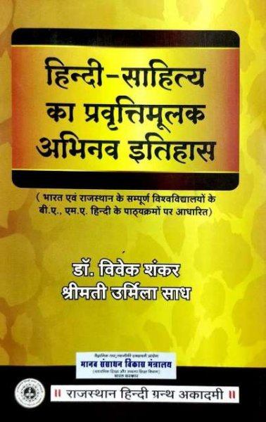 Rajasthan Hindi Granth Hindi Sahitya Ka Pravatimulak Abhinav Itihaas 2 EDITION by Vivek Shankar Urmila Sadha