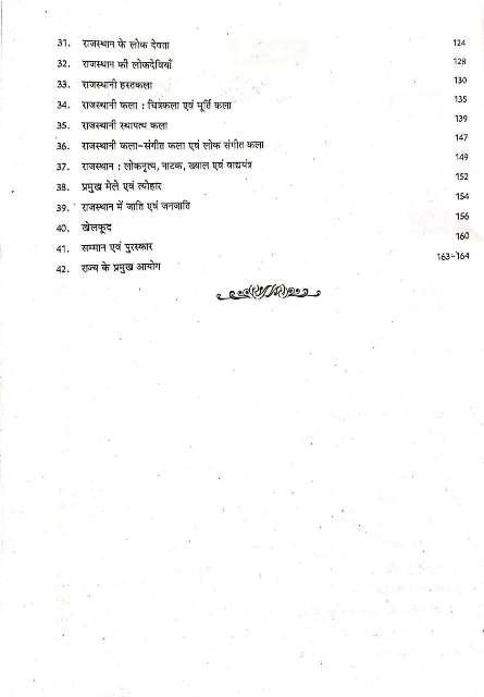 PCP DHAROHAR Rajasthan Samanya Gyan Ek Nazar me