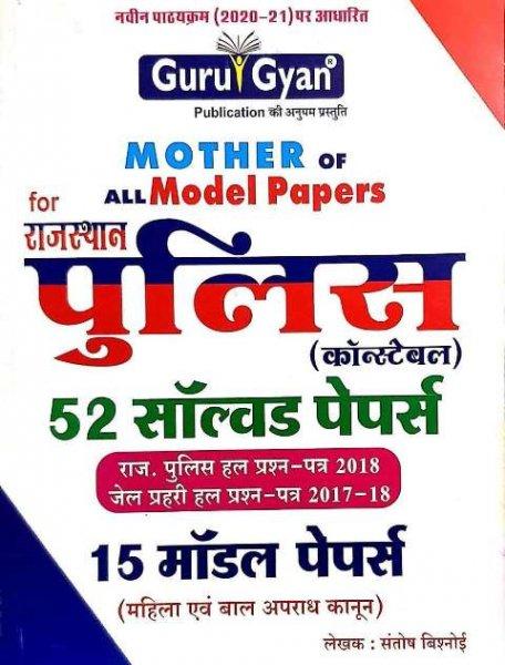 Guru Gyan Rajasthan Police Solved paper by Santosh Bishnoi